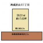 西成区山王1丁目(売土地)